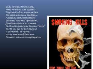 Если хочешь долго жить, Умей не пить и не курить! Здоровый образ жизни моден,