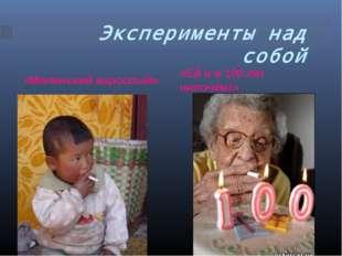 Эксперименты над собой «Маленький взрослый» «Ей и в 100 лет нипочём!»