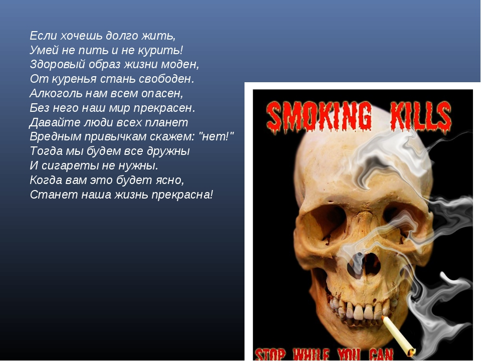 Если хочешь долго жить, Умей не пить и не курить! Здоровый образ жизни моден,...