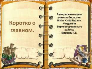 Автор презентации- учитель биологии МКОУ СОШ №2 пгт. Чегдомын Верхнебуреинско
