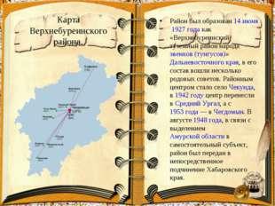 Карта Верхнебуреинского района. Район был образован14 июня1927годакак «Ве