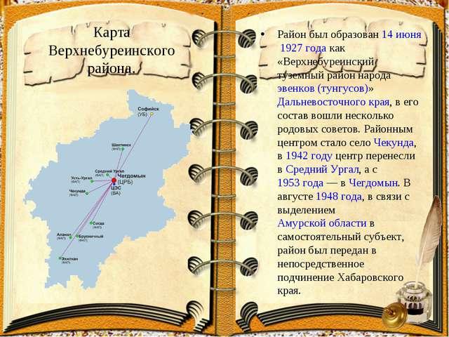 Карта Верхнебуреинского района. Район был образован14 июня1927годакак «Ве...