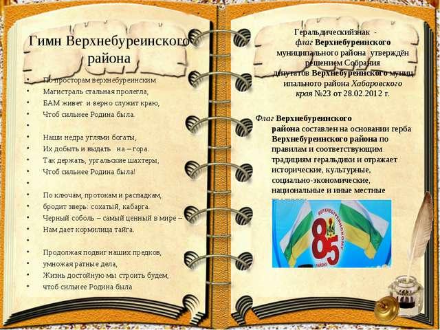 Гимн Верхнебуреинского района По просторам верхнебуреинским Магистраль стальн...