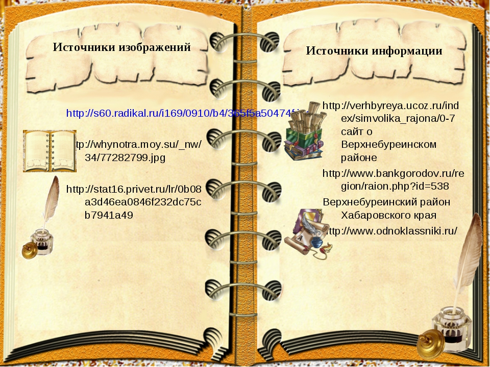Источники изображений http://s60.radikal.ru/i169/0910/b4/365f5a50474f.jpg htt...