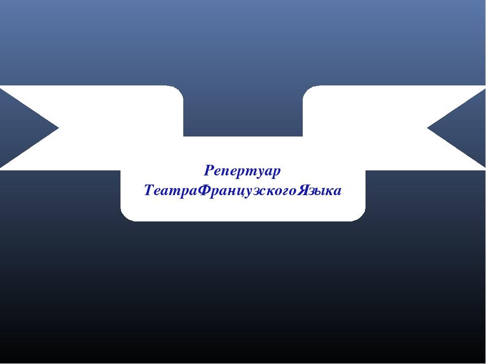 Репертуар ТеатраФранцузскогоЯзыка