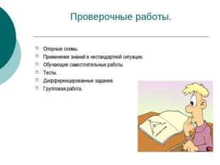 Проверочные работы. Опорные схемы. Применение знаний в нестандартной ситуации