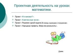 Проектная деятельность на уроках математики. Проект «Кто виноват?». Проект «К