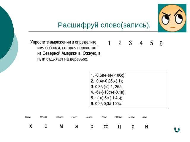 Расшифруй слово(запись). Упростите выражения и определите имя бабочки, котора...
