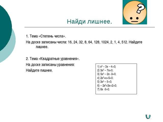 Найди лишнее. 1. Тема «Степень числа». На доске записаны числа: 16, 24, 32, 8...