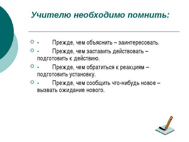 Учителю необходимо помнить: - Прежде, чем объяснить – заинтересовать....