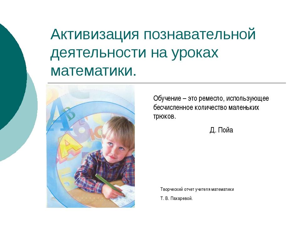 Активизация познавательной деятельности на уроках математики. Творческий отче...