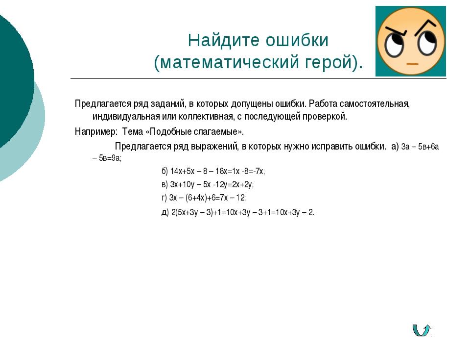 Найдите ошибки (математический герой). Предлагается ряд заданий, в которых до...