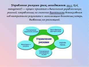 Управление рисками (риск-менеджмент; англ.Risk management)— процесс принят