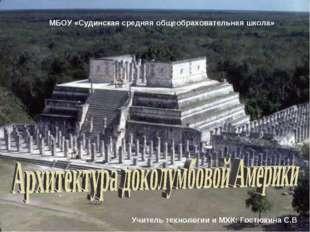 * МБОУ «Судинская средняя общеобраховательная школа» Учитель технологии и МХК
