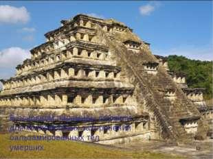 В основном пирамиды служили для коллективных захоронений бальзамированных тел