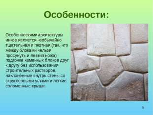 Особенности: Особенностями архитектуры инков является необычайно тщательная и