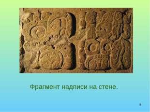 Фрагмент надписи на стене. *