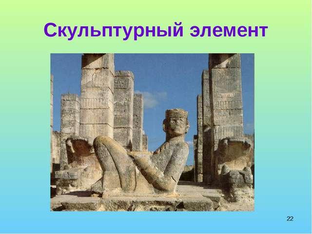 Скульптурный элемент *