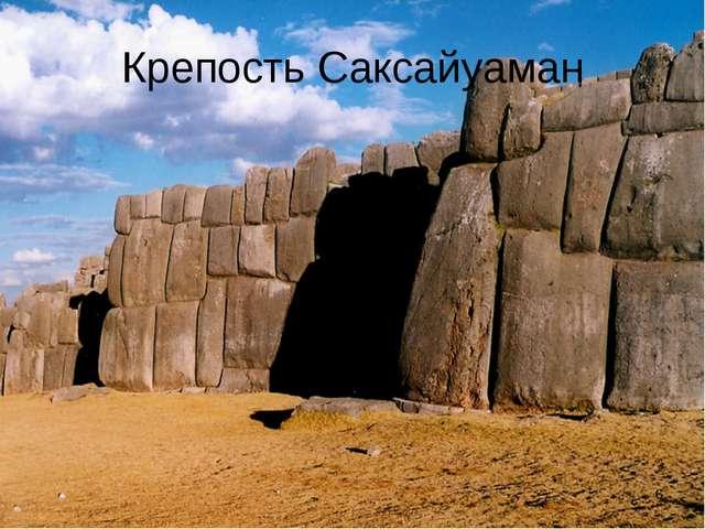 Крепость Саксайуаман *
