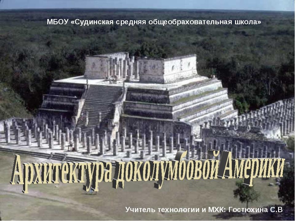 * МБОУ «Судинская средняя общеобраховательная школа» Учитель технологии и МХК...