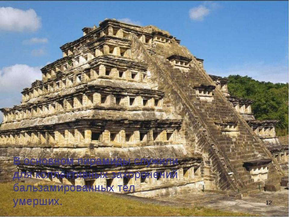 В основном пирамиды служили для коллективных захоронений бальзамированных тел...