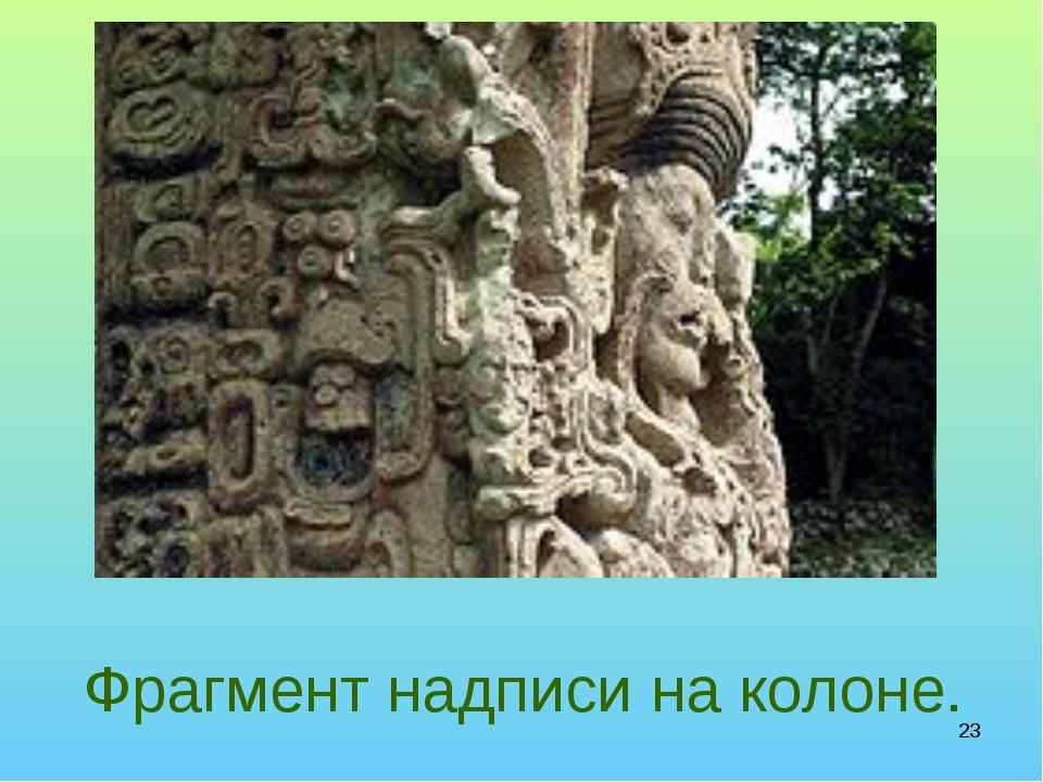 Фрагмент надписи на колоне. *