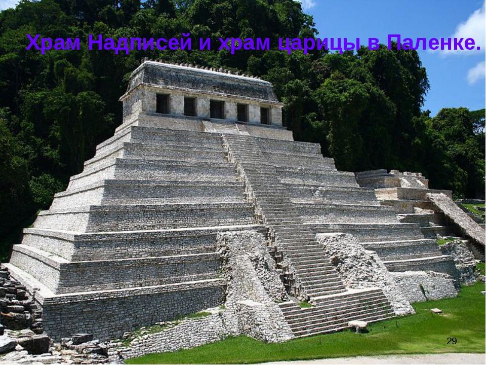 Храм Надписей и храм царицы в Паленке. *