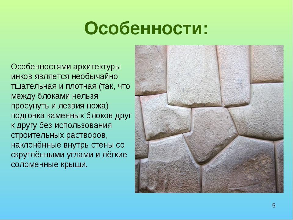 Особенности: Особенностями архитектуры инков является необычайно тщательная и...