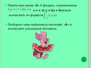 Найти при каких «k» S фигуры, ограниченная и x = -2; x = 2;y = 0,можно вычисл