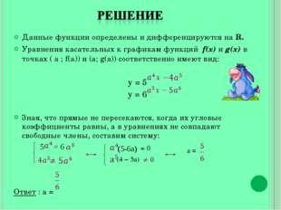 Данные функции определены и дифференцируются на R. Уравнения касательных к гр