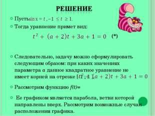 Пусть Тогда уравнение примет вид: Следовательно, задачу можно сформулировать