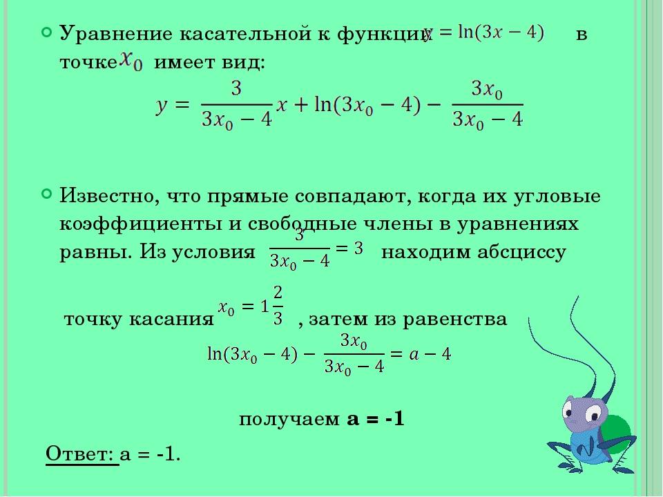 Уравнение касательной к функции в точке имеет вид: Известно, что прямые совпа...