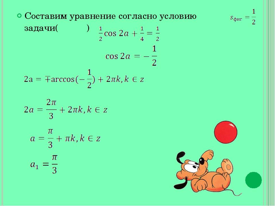 Составим уравнение согласно условию задачи( )