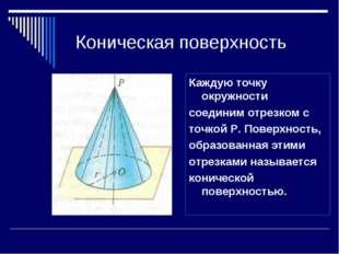 Коническая поверхность Каждую точку окружности соединим отрезком с точкой Р.