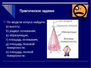 Практическое задание По модели конуса найдите: а) высоту; б) радиус основани