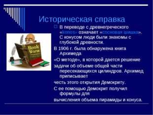 Историческая справка В переводе с древнегреческого «konos» означает «соснова