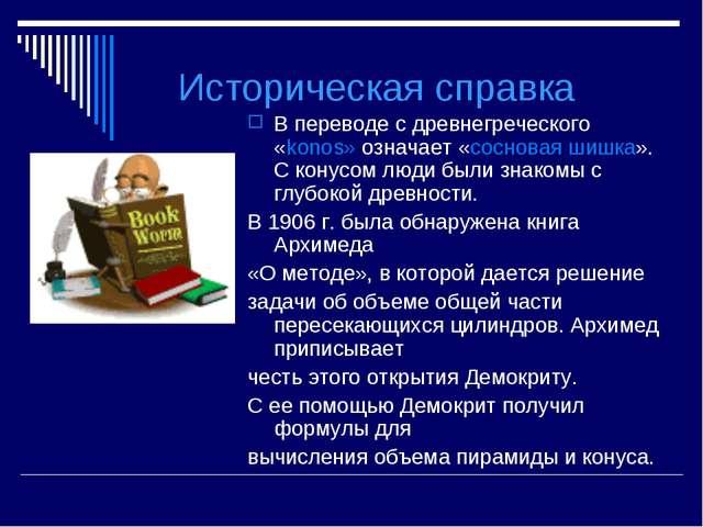 Историческая справка В переводе с древнегреческого «konos» означает «соснова...