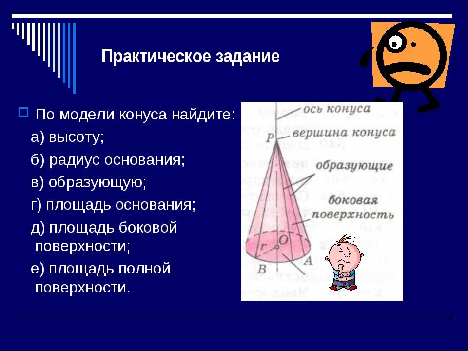 Практическое задание По модели конуса найдите: а) высоту; б) радиус основани...