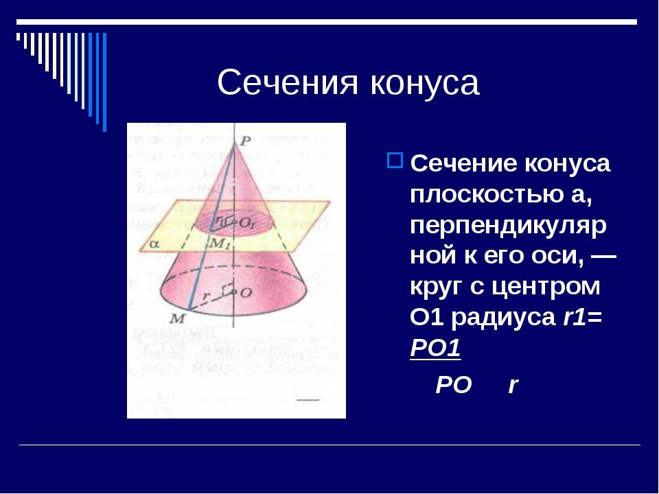Сечения конуса Сечение конуса плоскостью а, перпендикулярной к его оси, — кр...