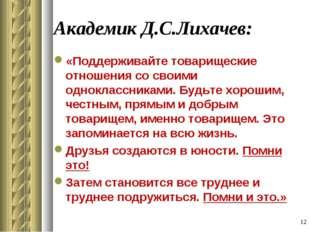 * Академик Д.С.Лихачев: «Поддерживайте товарищеские отношения со своими однок