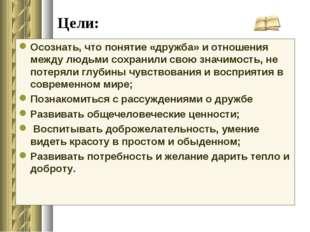 Цели: Осознать, что понятие «дружба» и отношения между людьми сохранили свою