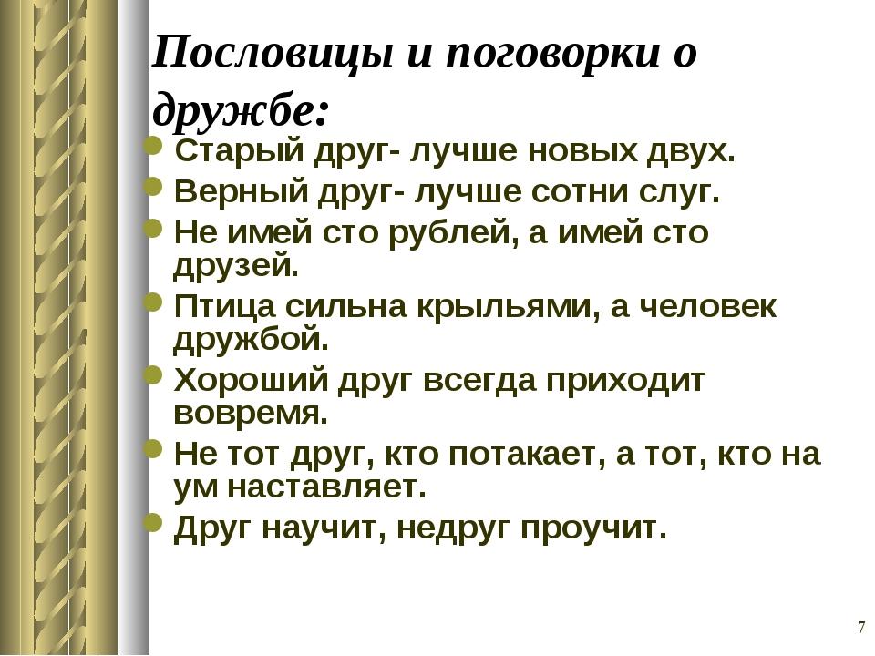 * Пословицы и поговорки о дружбе: Старый друг- лучше новых двух. Верный друг-...