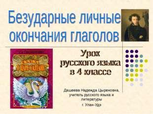 Дашеева Надежда Цыреновна, учитель русского языка и литературы г. Улан-Удэ