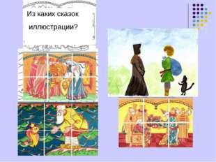 Из каких сказок иллюстрации?