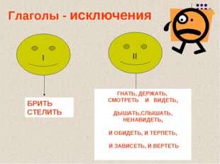 Глаголы - исключения БРИТЬ СТЕЛИТЬ ГНАТЬ, ДЕРЖАТЬ, СМОТРЕТЬ И ВИДЕТЬ, ДЫШАТЬ,
