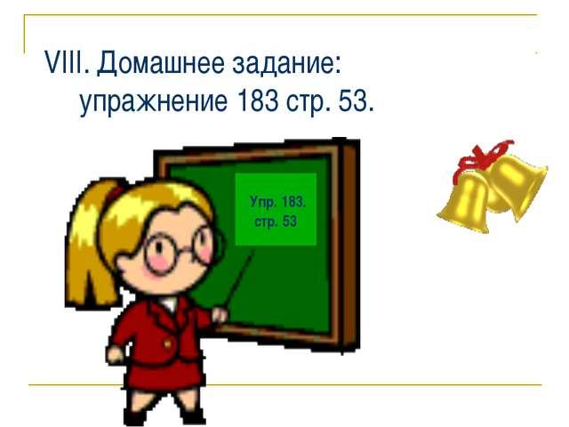 VIII. Домашнее задание: упражнение 183 стр. 53. Упр. 183. стр. 53