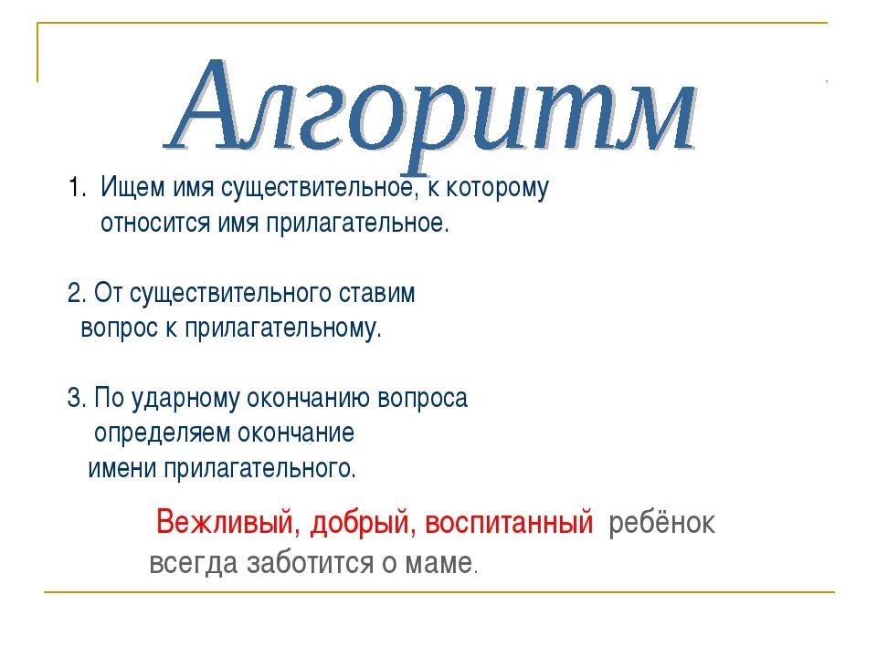 Ищем имя существительное, к которому относится имя прилагательное. 2. От суще...