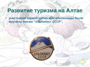Развитие туризма на Алтае участникам первой сибирской альпиниады были вручены