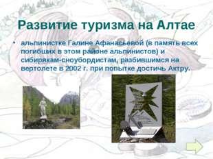Развитие туризма на Алтае альпинистке Галине Афанасьевой (в память всех погиб
