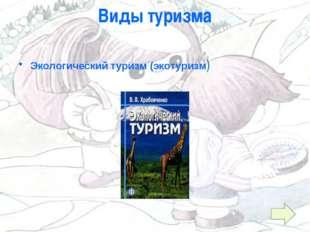 Виды туризма Экологический туризм (экотуризм)